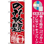 のぼり旗 (515) のみ放題 [プレゼント付]