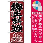 のぼり旗 (525) 郷土料理 [プレゼント付]