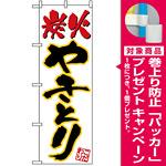 のぼり旗 (535) 炭火やきとり [プレゼント付]