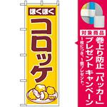 のぼり旗 (542) ほくほく コロッケ [プレゼント付]