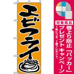 のぼり旗 (544) エビフライ [プレゼント付]