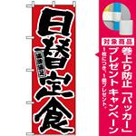 のぼり旗 (547) 日替定食 [プレゼント付]