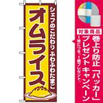 のぼり旗 (550) オムライス シェフのこだわり ふわふわたまご [プレゼント付]