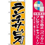 のぼり旗 (552) ランチサービス 黄色/黒文字 [プレゼント付]