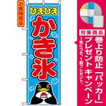 のぼり旗 (554) ひえひえ かき氷 [プレゼント付]