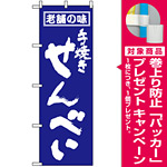 のぼり旗 (556) 手焼きせんべい 老舗の味 [プレゼント付]