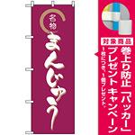 のぼり旗 (558) 名物 まんじゅう [プレゼント付]