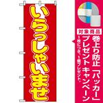 のぼり旗 (573) いらっしゃいませ 赤地/黄色文字 [プレゼント付]