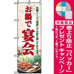 のぼり旗 (5788) お鍋で宴会 [プレゼント付]