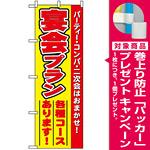 のぼり旗 (5794) 宴会プラン [プレゼント付]