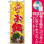 のぼり旗 (5796) ぽかぽかお鍋 [プレゼント付]