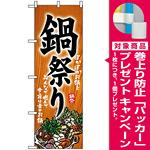 のぼり旗 (5797) 鍋祭り ぽかぽかお鍋をみんなで囲んで今夜は幸せお鍋 [プレゼント付]