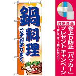 のぼり旗 (5798) 鍋料理 ご予約承ります [プレゼント付]