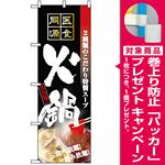 のぼり旗 (5799) 火鍋 [プレゼント付]