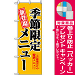 のぼり旗 (5802) 新登場 季節限定メニュー 黄色 [プレゼント付]