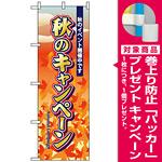 のぼり旗 (5818) 秋のキャンペーン [プレゼント付]