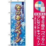 のぼり旗 (5819) 冬のキャンペーン [プレゼント付]