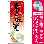 のぼり旗 (5821) 冬の味覚 [プレゼント付]