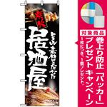 のぼり旗 (5989) 炭火居酒屋 [プレゼント付]