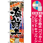 のぼり旗 (5992) 鮮度抜群 海鮮丼 写真デザイン [プレゼント付]