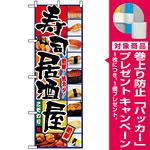 のぼり旗 (5993) 寿司居酒屋 [プレゼント付]
