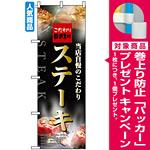 のぼり旗 (5997) 当店自慢のこだわり ステーキ 写真デザイン [プレゼント付]