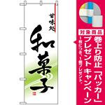 のぼり旗 (5999) 甘味処 和菓子 [プレゼント付]