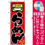 のぼり旗 (603) らーめん [プレゼント付]