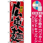 のぼり旗 (607) 広東麺 [プレゼント付]