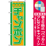 のぼり旗 (610) チャンポン 満腹御礼 グリーン/オレンジ [プレゼント付]