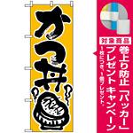 のぼり旗 (618) かつ丼 イエロー [プレゼント付]