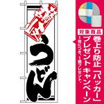 のぼり旗 (620) 讃岐うどん 白地/筆文字 [プレゼント付]