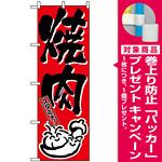 のぼり旗 (634) 焼肉 スタミナ [プレゼント付]
