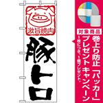 のぼり旗 (638) 豚トロ [プレゼント付]