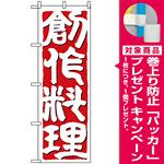 のぼり旗 (641) 創作料理 [プレゼント付]