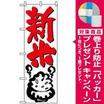 のぼり旗 (644) 新米 [プレゼント付]