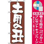 のぼり旗 (646) 土用の丑 [プレゼント付]