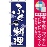 のぼり旗 (649) ふぐ料理 ワンポイントイラスト [プレゼント付]