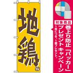 のぼり旗 (656) 地鶏 [プレゼント付]