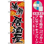 のぼり旗 (657) 海鮮居酒屋 [プレゼント付]