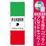 のぼり旗 (663) 伊太利亜料理 [プレゼント付]