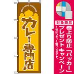 のぼり旗 (664) カレー専門店 [プレゼント付]