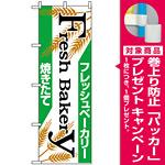のぼり旗 (666) フレッシュベーカリー [プレゼント付]