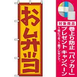 のぼり旗 (672) お弁当 手書き風 [プレゼント付]