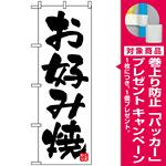 のぼり旗 (678) お好み焼 シンプル 白地/黒文字 [プレゼント付]