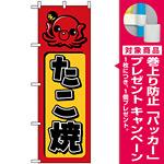 のぼり旗 (680) たこ焼 かわいいイラスト [プレゼント付]