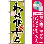 のぼり旗 (695) 名物 わらびもち [プレゼント付]