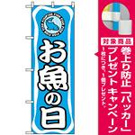 のぼり旗 (701) お魚の日 [プレゼント付]
