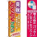 のぼり旗 (GNB-222) 爽秋とくとくプラン [プレゼント付]