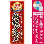 のぼり旗 (GNB-226) 特別プラン高級グルメ [プレゼント付]